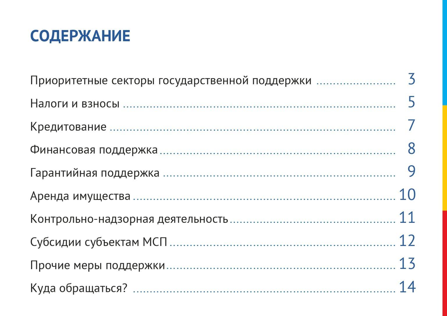 Презентация_page-0002