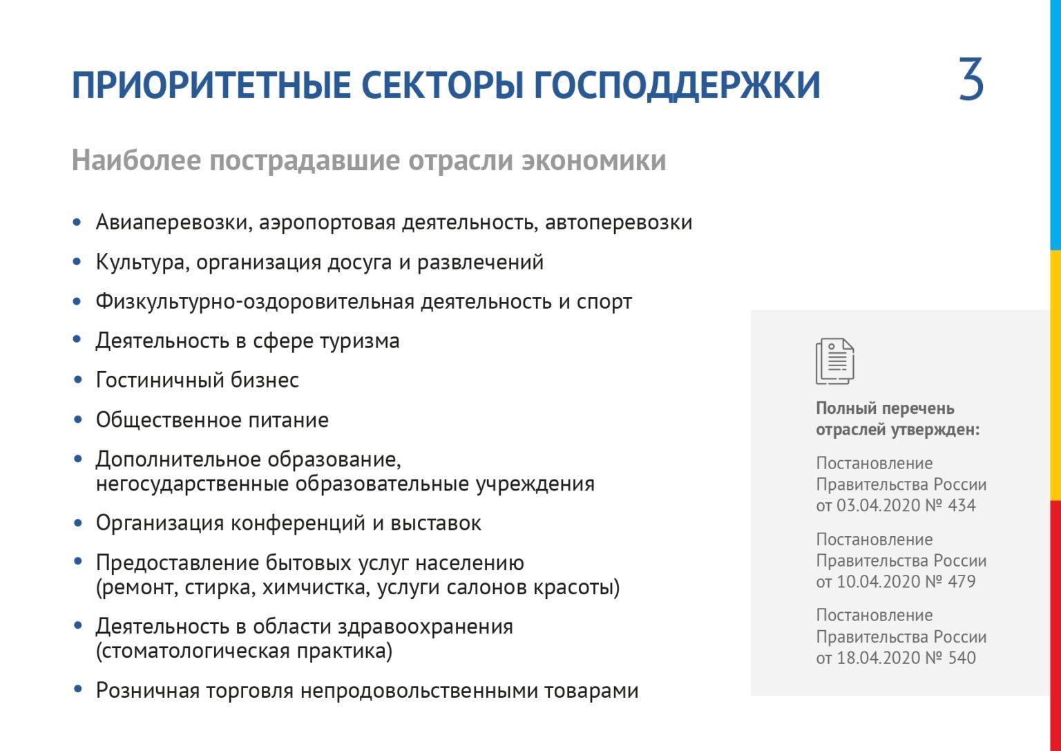 Презентация_page-0003