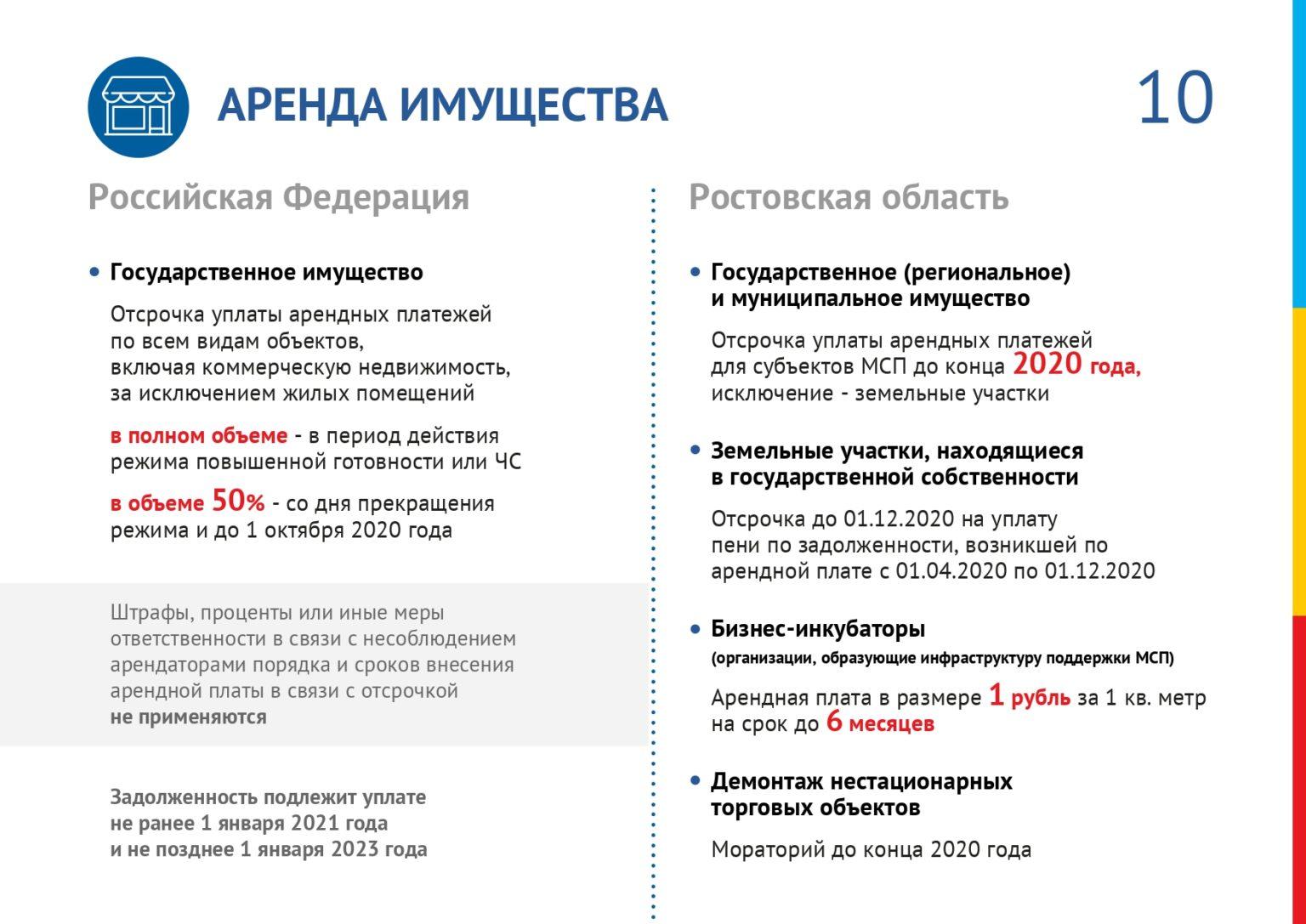 Презентация_page-0010