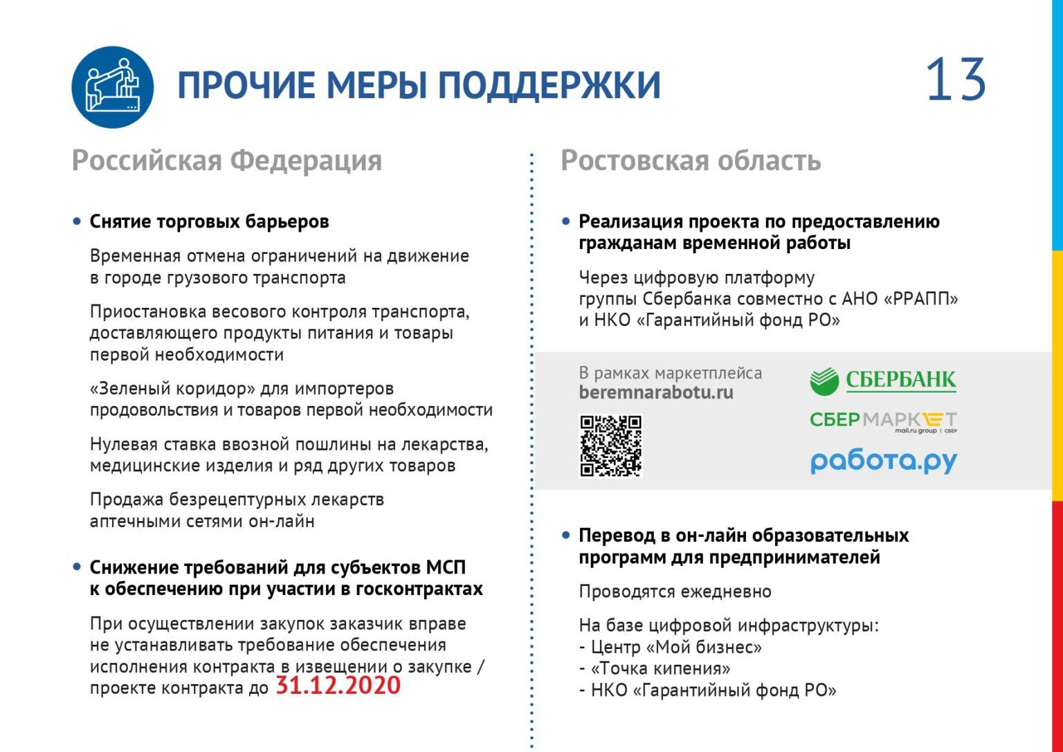 Презентация_page-0013