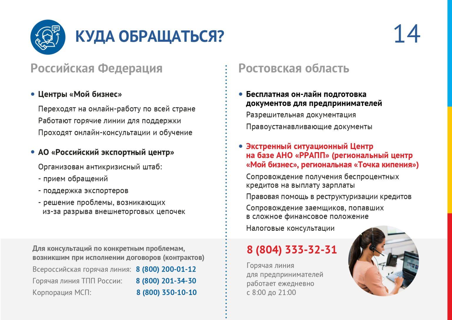 Презентация_page-0014